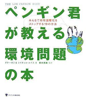 ペンギン君が教える環境問題の本の詳細を見る