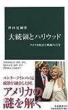 大統領とハリウッド-アメリカ政治と映画の百年 (中公新書)
