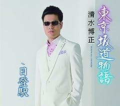 清水博正「東京坂道物語」のCDジャケット