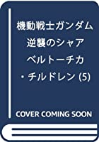 機動戦士ガンダム 逆襲のシャア ベルトーチカ・チルドレン 第05巻