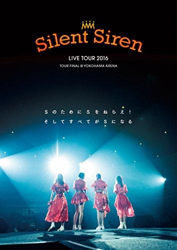 Silent Siren Live Tour 2016 Sのために Sをねらえ! そしてすべてがSになる [DVD]の詳細を見る