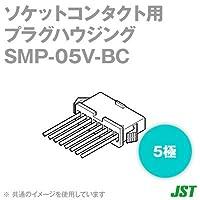 日本圧着端子製造 (JST) SMP-05V-BC (黒) 10個 SMシリーズ プラグハウジング (ソケットコンタクト用) (5極) SN