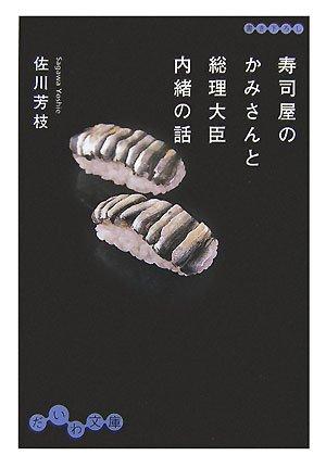 寿司屋のかみさんと総理大臣 内緒の話 (だいわ文庫)の詳細を見る