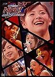 ハロ☆プロ パーティ~!2005~松浦亜弥キャプテン公演~ [DVD]