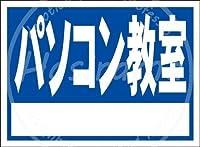 「パソコン教室 (紺)」 注意看板メタル金属板レトロブリキ家の装飾プラーク警告サイン安全標識デザイン贈り物