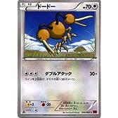 ポケモンカードゲーム ドードー (C) / XY拡張パック「コレクションY」