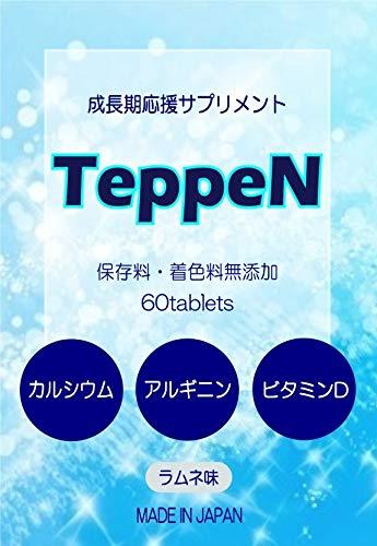 TeppeN 成長期応援 サプリ 噛んで食べるサプリメント ラムネ味 身長 子供