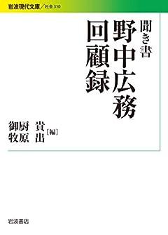 聞き書 野中広務回顧録 (岩波現代文庫)