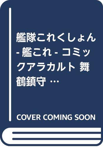 艦隊これくしょん -艦これ- コミックアラカルト 舞鶴鎮守府...