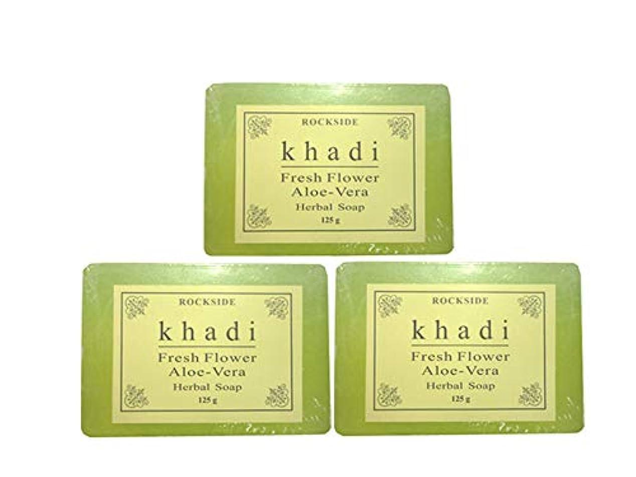 望み不機嫌手のひら手作り  カーディ フレッシュフラワー2 ハーバルソープ Khadi Fresh Flower Aloe-Vera Herbal Soap 3個SET
