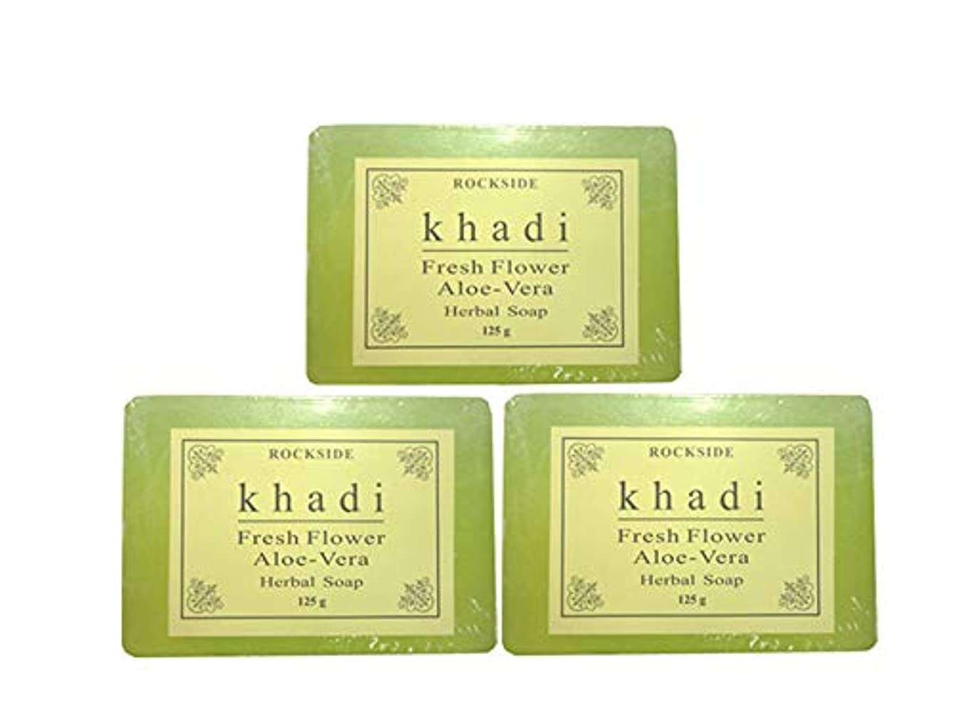 沿ってダイジェスト刺す手作り  カーディ フレッシュフラワー2 ハーバルソープ Khadi Fresh Flower Aloe-Vera Herbal Soap 3個SET