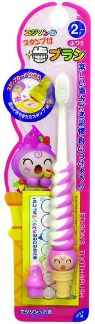 強調する降雨コットンエジソンのスタンプ付歯ブラシ イチゴ KJ1250