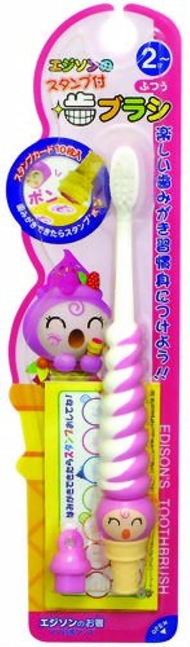 合併症示すむき出しエジソンのスタンプ付歯ブラシ イチゴ KJ1250