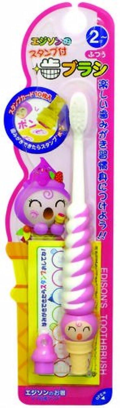 できた抵抗する抽象化エジソンのスタンプ付歯ブラシ イチゴ KJ1250