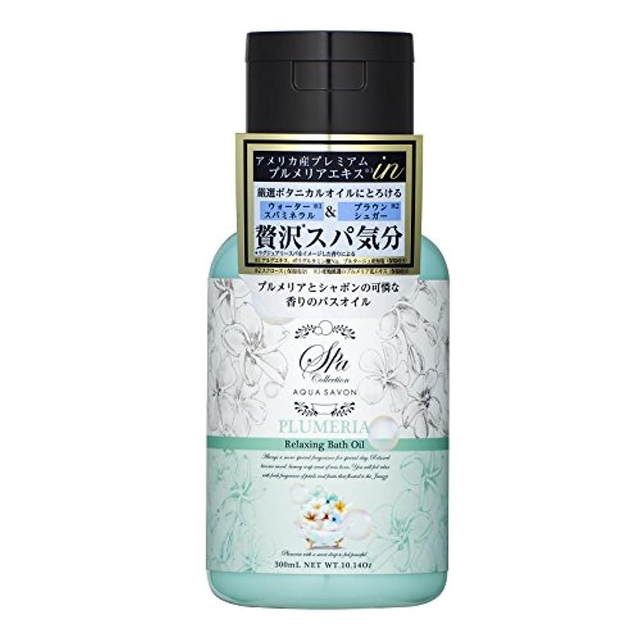 貨物バクテリア金額アクアシャボン スパコレクション リラクシングバスオイル プルメリアスパの香り 300mL