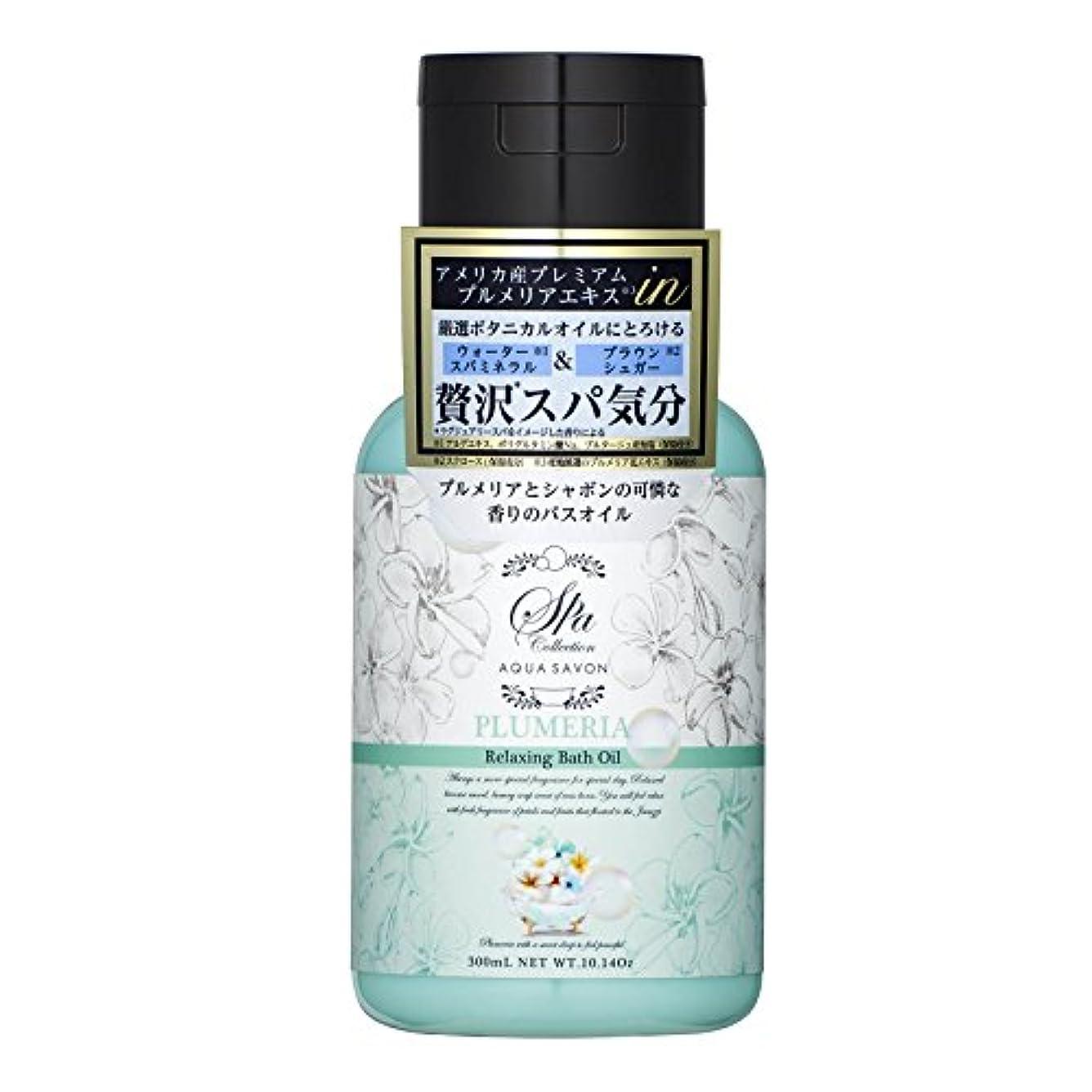 謝るセミナー液体アクアシャボン スパコレクション リラクシングバスオイル プルメリアスパの香り 300mL