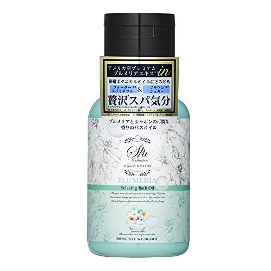 反論者ブランクこのアクアシャボン スパコレクション リラクシングバスオイル プルメリアスパの香り 300mL