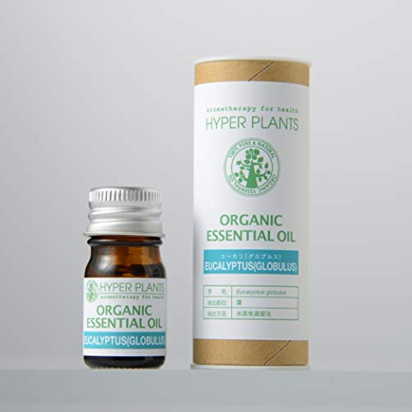 薬を飲む増強するそよ風ハイパープランツ オーガニックエッセンシャルオイル ユーカリ(グロブルス) 5ml
