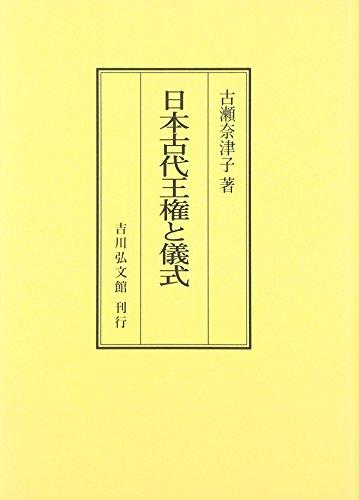 OD>日本古代王権と儀式の詳細を見る