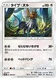 ポケモンカードゲーム/PK-SMH-103 タイプ:ヌル