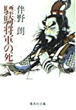 驃騎将軍の死 (集英社文庫) 画像