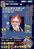 熱血!! コロコロ伝説 vol.8 1991-1992 (ワンダーライフスペシャル コロコロ30周年シリーズ)