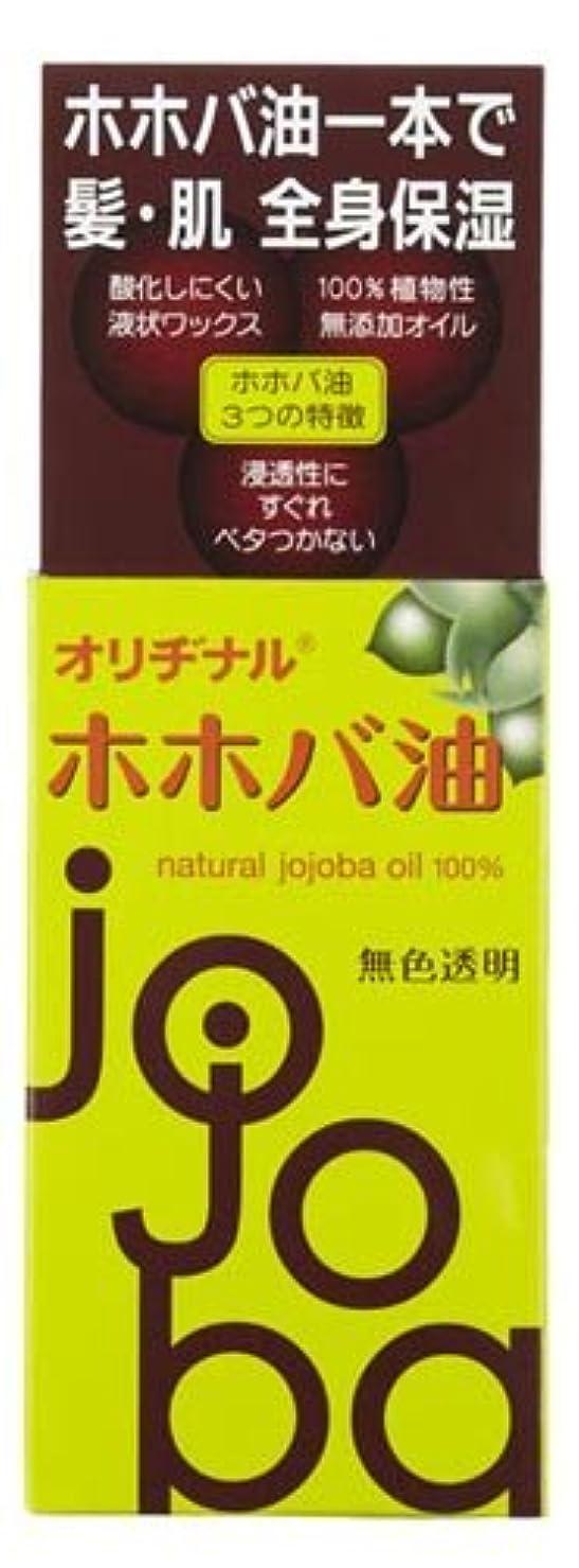 ダルセット窒素名前オリヂナル ホホバ油 75ml