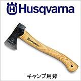 ハスクバーナ キャンプ用斧[品番:576 92 63-01]