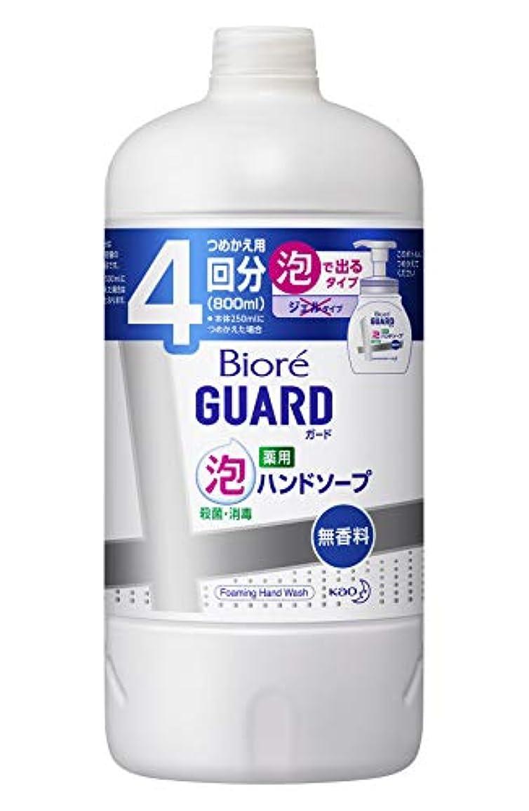 ブロー現代決定【大容量】 ビオレガード薬用泡ハンドソープ 無香料 つめかえ用 800ml