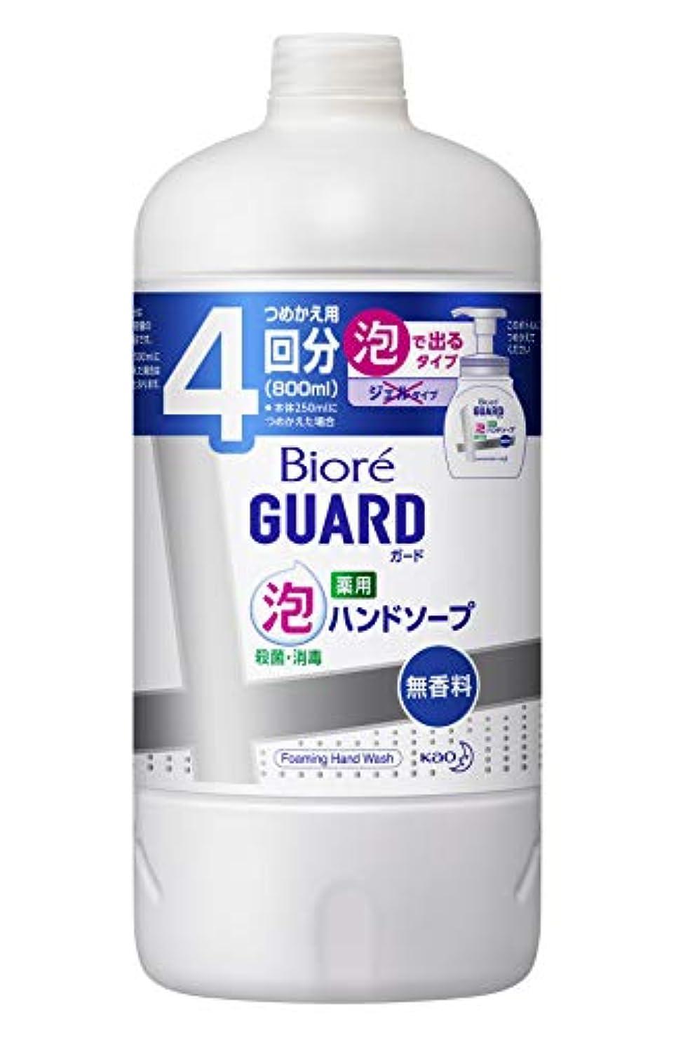 通知予定検体【大容量】 ビオレガード薬用泡ハンドソープ 無香料 つめかえ用 800ml