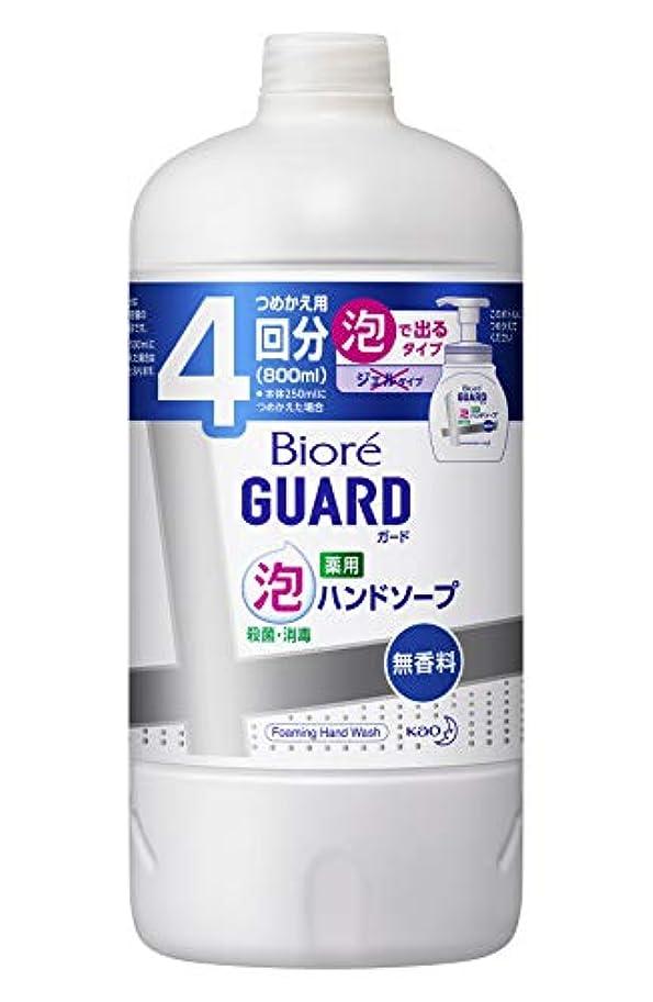 主張会社インペリアル【大容量】 ビオレガード薬用泡ハンドソープ 無香料 つめかえ用 800ml