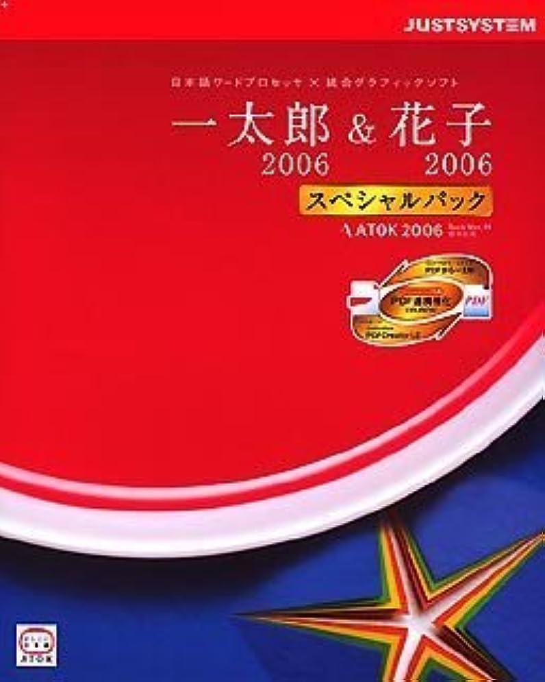 達成可能おんどり欠点一太郎2006&花子2006 スペシャルパック for Windows CD-ROM