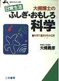 日常生活 大槻博士のふしぎ・おもしろ科学 (知的生きかた文庫)