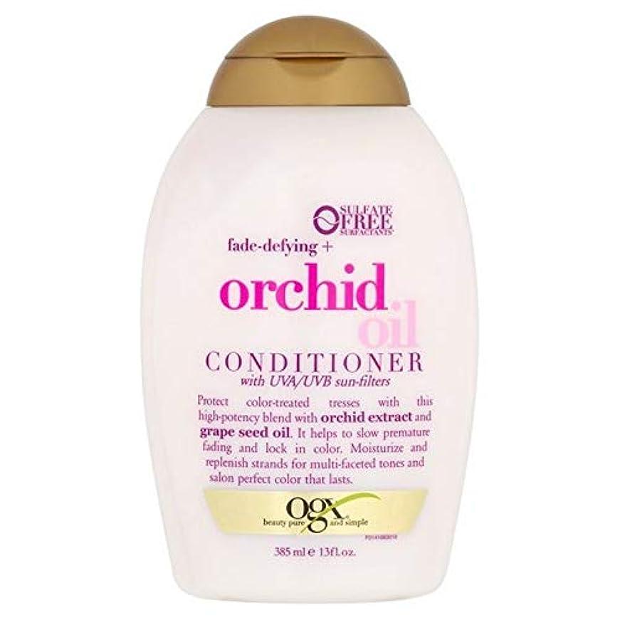 加入可能にするのホスト[Ogx] Ogxカラーコンディショナー385ミリリットルを保護 - OGX Colour Protect Conditioner 385ml [並行輸入品]
