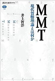 MMT 現代貨幣理論とは何か (講談社選書メチエ)