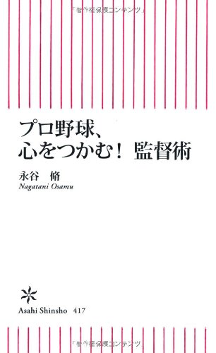 プロ野球、心をつかむ! 監督術 (朝日新書)の詳細を見る