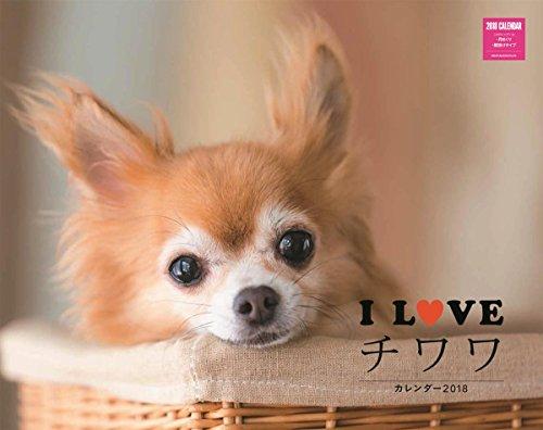 カレンダー2018 壁掛 I LOVE チワワカレンダー(ネコ・パブリッシング) ([カレンダー])