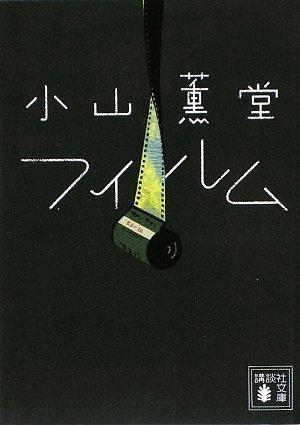 フィルム (講談社文庫)