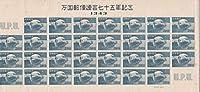 〆 記念切手 万国郵便連合七十五年記念 24円 1シート