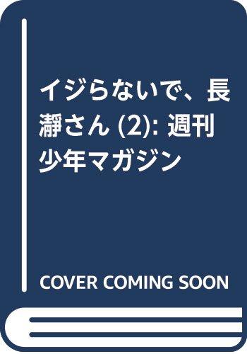 イジらないで、長瀞さん(2) 通常版: 週刊少年マガジン