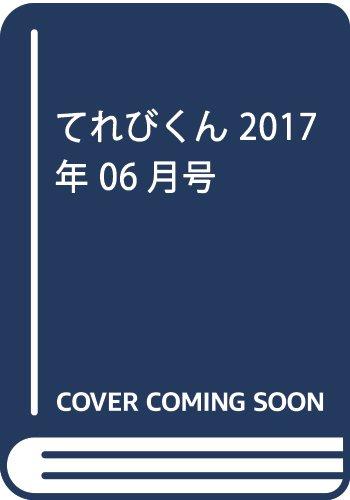 てれびくん 2017年 06 月号 [雑誌]