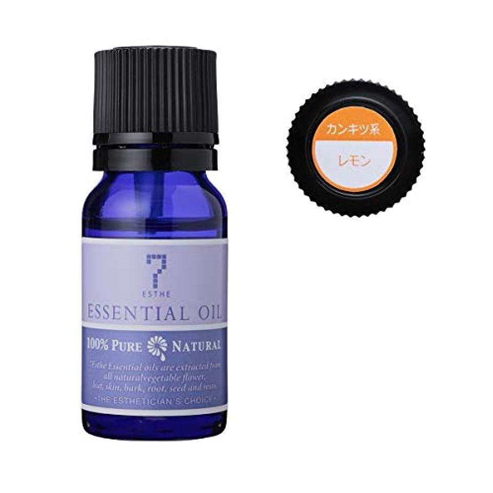 ウミウシ相関する立証する7エステ エッセンシャルオイル レモン 10ml アロマオイル 精油