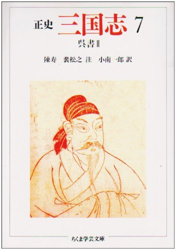 正史 三国志〈7〉呉書 2 (ちくま学芸文庫)