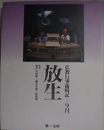 放生 (仏教行事歳時記)