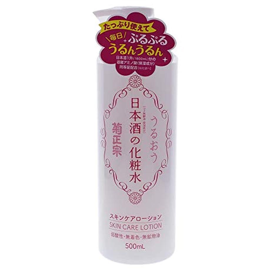 メルボルンリングスタジアム菊正宗 日本酒の化粧水 500ML
