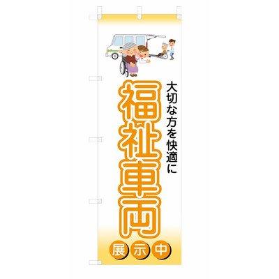 のぼり旗:福祉車両 3other08-01