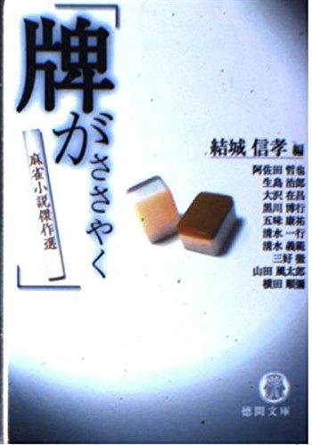 牌がささやく―麻雀小説傑作選 (徳間文庫)の詳細を見る