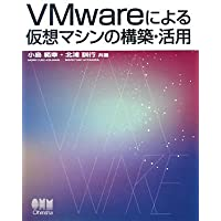 VMwareによる仮想マシンの構築・活用