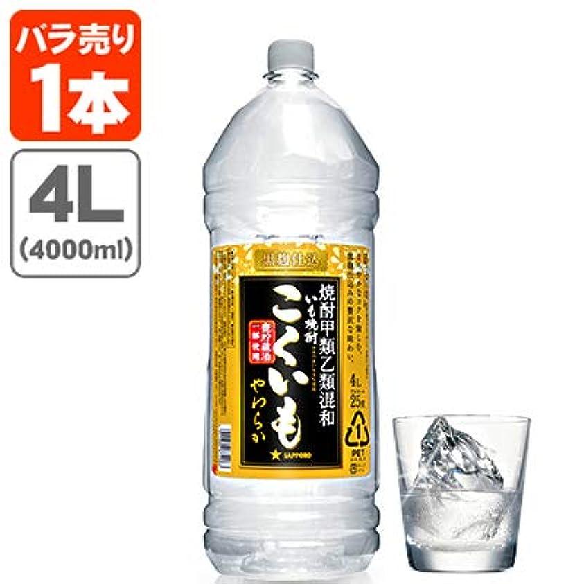 サッポロ こくいも 芋焼酎 4000ml 1本 ペットボトル 【 甲乙混和 】