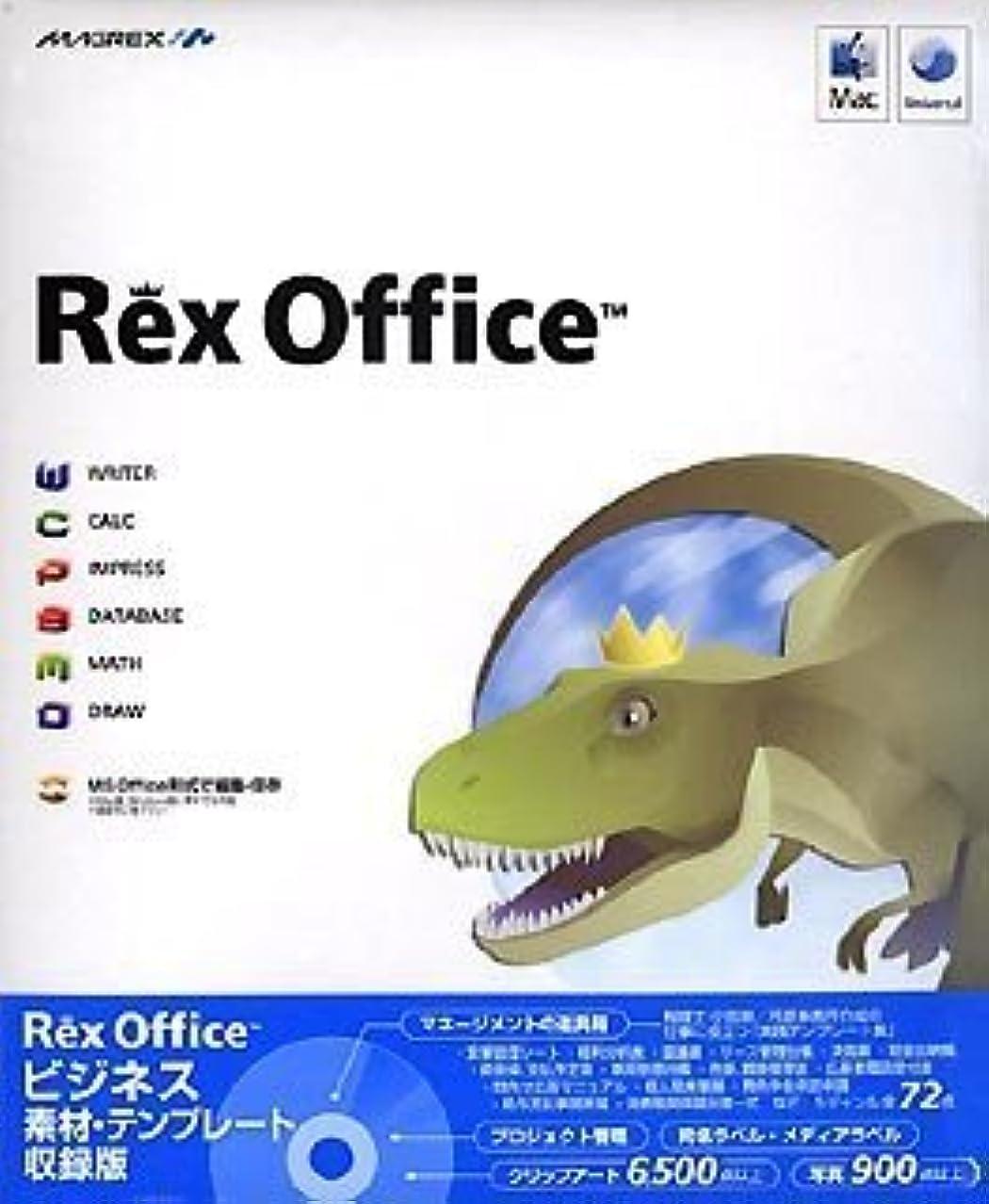 国民細いバックグラウンドRexOffice Business